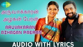 ARUVAAKKAARAN - Lyric Video   Kutti Puli   Vairamuthu   M. Sasikumar   M. Ghibran   Tamil   HD Song
