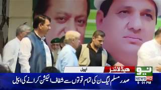 News Headlines | 09:00 PM | 20 July 2018 | Neo News