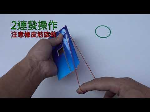 【Grip Air】Card Gun 卡片型橡皮筋槍 操作說明
