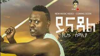 "Ethiopian Music: Tariku 80 Shele ""Yenadal"" ታሪኩ 80 ሸሌ(ይናዳል) New Ethiopian Music 2021(Official Video)"