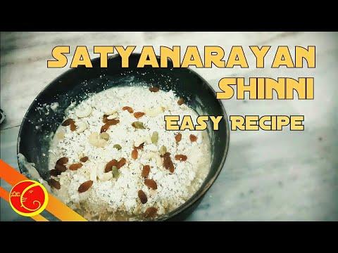 Satyanarayan shinni recipe  easy  | how to make sinni for satyanarayan  puja