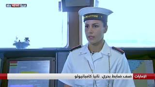 """الفرقاطة الإيطالية """"كارلو مارغوتيني"""" تصل ميناء زايد في أبوظبي"""