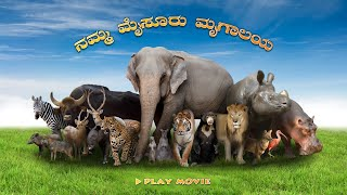 Mysuru Zoo Film Kannada Full Movie HD