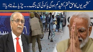 Najam Sethi Explains Geo-Strategic Outcomes Of Scrapping Article 370/35A In Kashmir