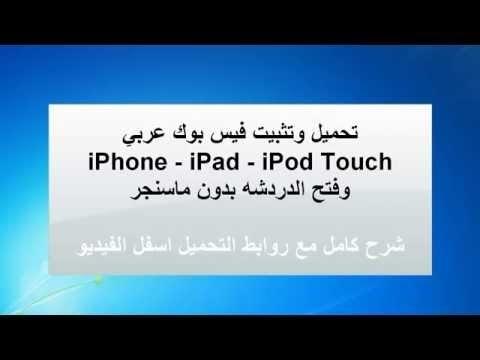 facebook arabic Ios ipad بدون جيلبريك Iphone   حصريا تعريب الفايسبوك