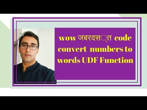 Convert numbers to words - FUNCTIONS VBA HINDI -Series 25 Video 709