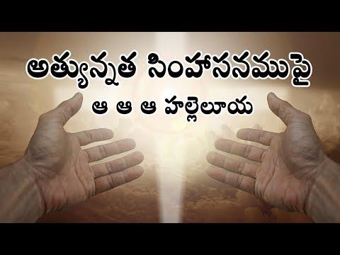 Xxx Mp4 అత్యున్నత సింహాసనముపై Athyunnatha Simhasanamupai Telugu Christian Worship Song With Lyrics 3gp Sex