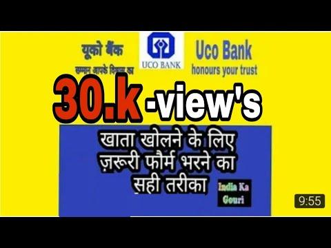 .. यूकौ बैंक बचत खाते का फौर्म भरने का यही तरीका यै है।    India Ka Gouri indiakagouri