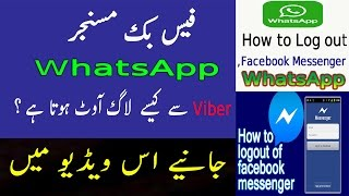 How to Log out From Facebook Messenger, WhatsApp On Android Mobile URDU/HINDI