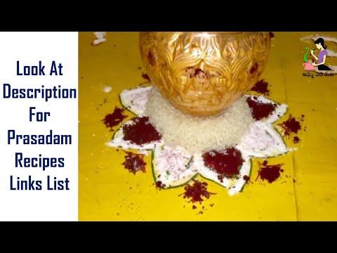 Sravana Masam Special 2017   Simple Vara Laxmi Pooja   Varalakshmi Vratham Kalasam Decoration