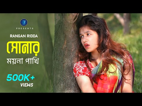 Xxx Mp4 Sonar Moyna Pakhi Rangan Riddo HD সোনার ময়না পাখি রঙ্গন হৃদ্য 2019 3gp Sex