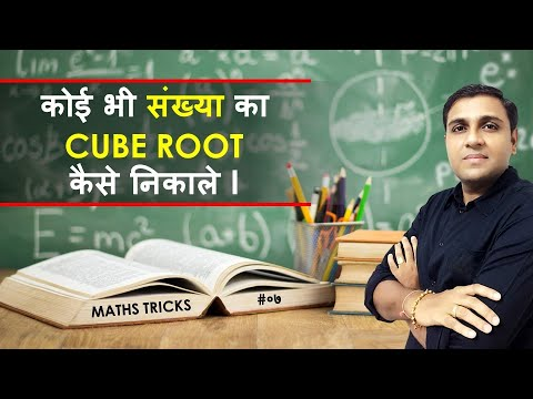 Secret Math Trick I How to find cube root of any number in few seconds I Fast Math Trick (in Hindi)
