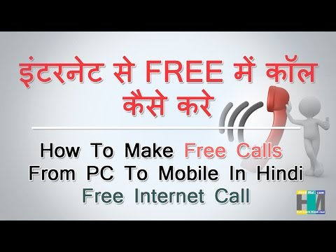 How To Make Free Calls From PC To Mobile In Hindi Free Internet Call | free call kaise kare
