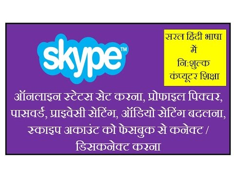 How to Change Skype Settings, Change Skype Password in Hindi, Skype Ki Settings Badlna?