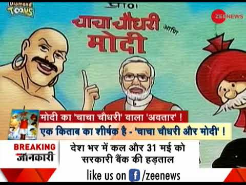 Deshhit: PM Modi and Chacha Chaudhary feature together in Maharashtra school textbooks