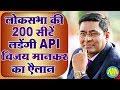 ल कसभ क 200 स ट लड ग आ ब डकर ईट प र ट ऑफ इ ड य Vijay Mankar Speech In Gadchiroli mp3