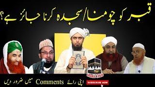 Qabr Ko Chumna Aur Sajda Karna Kaisa Hai?Engineer Muhammad Ali Mirza Vs Ilyas Qadri Vs Farooq Rizvi