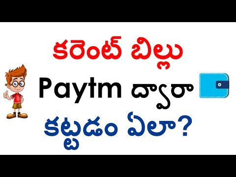 How To Pay Current Bill With Paytm App Telugu | How To Pay Current Bill In Paytm Website Telugu