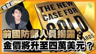 """【警世提示】前國防部人員揭露:金價將升至四萬美元??︳ #8 好書推介_""""The New Case For Gold""""_十分鐘讀好書_20191119"""