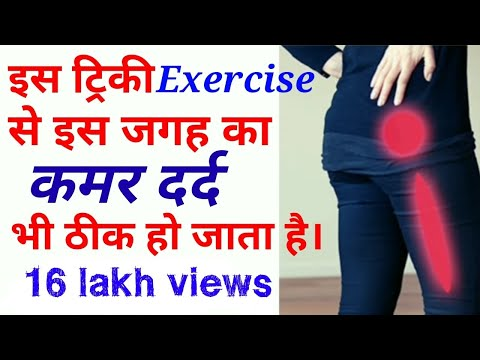 best exercise for back pain at home || treatment for l4 l5 back pain