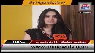 Exclusive Interview Sangeeta Kapoor -Bollywood डेब्यू से एक खूबसूरत शुरुवात