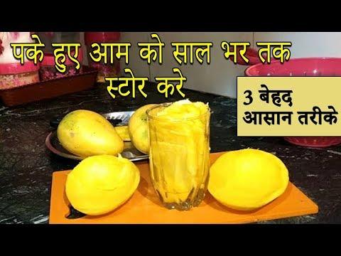 पके हुए आम को साल भर तक स्टोर करने के 3 बेहद आसान तरीके। How to Preserve Mango Pulp for Long Time