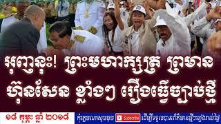 អុញនុះ! ព្រះមហាក្សត្រ ព្រមាន  ហ៊ុនសែន ខ្លាំងៗ រឿងធ្វើច្បាប់ថ្មី,RFA Cambodia Hot News Today