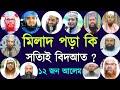 মিলাদ কিয়াম করা কি জায়েজ ? মিলাদ কিয়াম পালনের সুন্নাত পদ্ধতি কি ? Milad Pora Ki Jiaj 2021 | Waz |