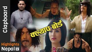 Clap Board Ep-586 | Mero Desh , Rajja Rani , Nirbhay , Loot 2 , Lappan Chappan  | Rajan Ghimire
