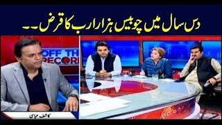 Off The Record   Kashif Abbasi   ARYNews   12 June 2019