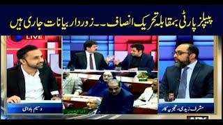 11th Hour | Waseem Badami | ARYNews | 17th January 2019