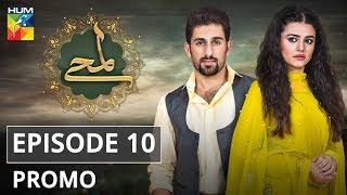 Lamhay Episode #10 Promo HUM TV Drama