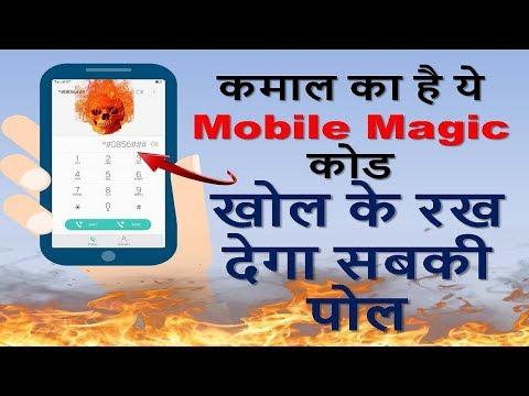 कमाल का है ये Mobile Magic कोड खोल के रख देगा सबकी पोल Android Mobile secrete Magic Code🤔