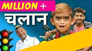 Chotu ka challan | छोटू का चलान | Khandesh Hindi Comedy | Chotu dada Comedy Video|