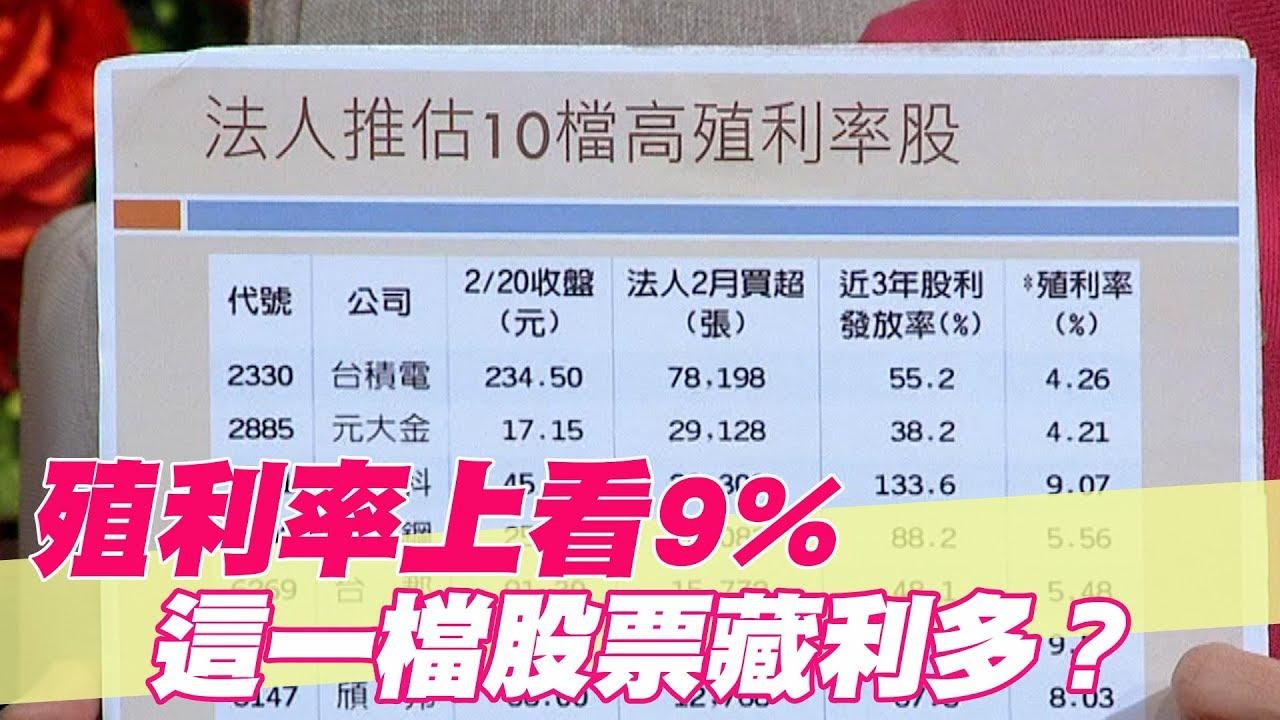 【精華版】殖利率上看9% 這一檔股票藏利多?