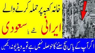 Kahana Kaaba Par hamla karnay walay kon thay? history of Kaba In Urdu by Jumbo TV