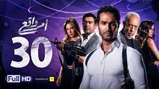 مسلسل أمر واقع - الحلقة 30 الثلاثون - بطولة كريم فهمي | Amr Wak3 Series - Karim Fahmy - Ep 30