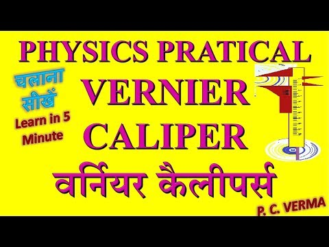 VERNIER CALIPER How to Use reading tips and tricks - P C VERMA