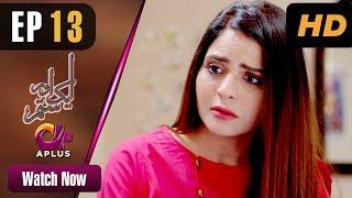Aik Aur Sitam - Episode 13 | Aplus Dramas | Maria Wasti, Alyy Khan, Beenish Chohan | Pakistani Drama