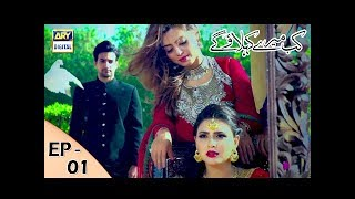Kab Mere Kehlaoge Episode 1 - 26th Dec 2017 - ARY Digital Drama