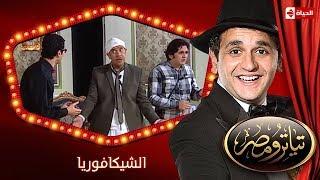 تياترو مصر | الموسم الأول | الحلقة 6 السادسة | الشيكافوريا|علي ربيع و مصطفى خاطر| Teatro Masr