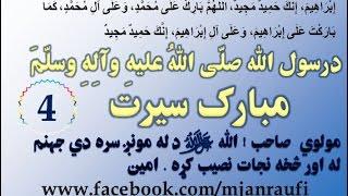 دحضرت محمد صلي الله عليه وسلم نبوي سيرت څلورم بيان
