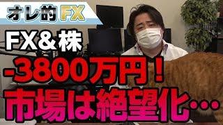 FX、-3800万円!逆イールドカーブ発生で市場は絶望と化した。