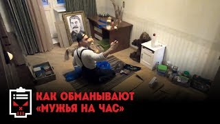 Как обманывают мужья на час // Чёрный список
