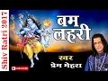 Super Hit Shivratri Bhajan ||  Bum Lahri || Prem Mehra || बम लहरी  # Ambey Bhakti