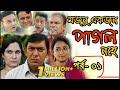 Mojnu Akjon Pagol Nohe ( Ep- 1)   Chonochol   Bangla Serial Drama 2017   Rtv