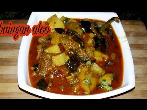 aloo baingan recipe in hindi | आलू बैंगन की सब्जी | aloo baingan ki sabzi in cooker