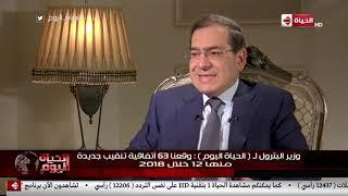#x202b;الحياة اليوم - حوار خاص مع المهندس طارق الملا وزير البترول والثروة المعدنية#x202c;lrm;