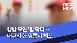 행방 묘연 '팀 닥터'…대구의 한 원룸서 체포 (2020.07.10/뉴스데스크/MBC)