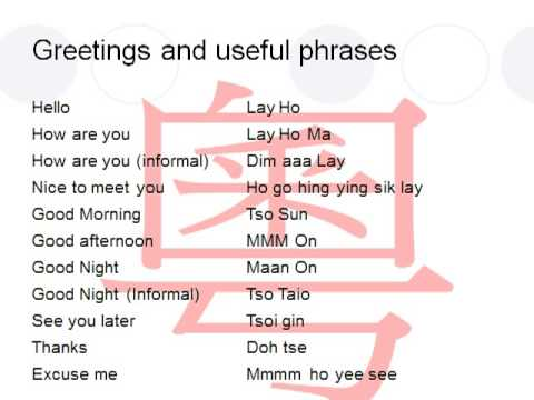 The Chinese language: Learn Cantonese Phrases For Beginners: Greetings and useful phrases